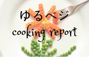 野菜がいっぱい食べれる「ゆるべジ」クッキングレポート 福島県郡山市
