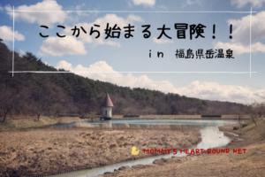 ここから始まる大冒険!!㏌福島県岳温泉