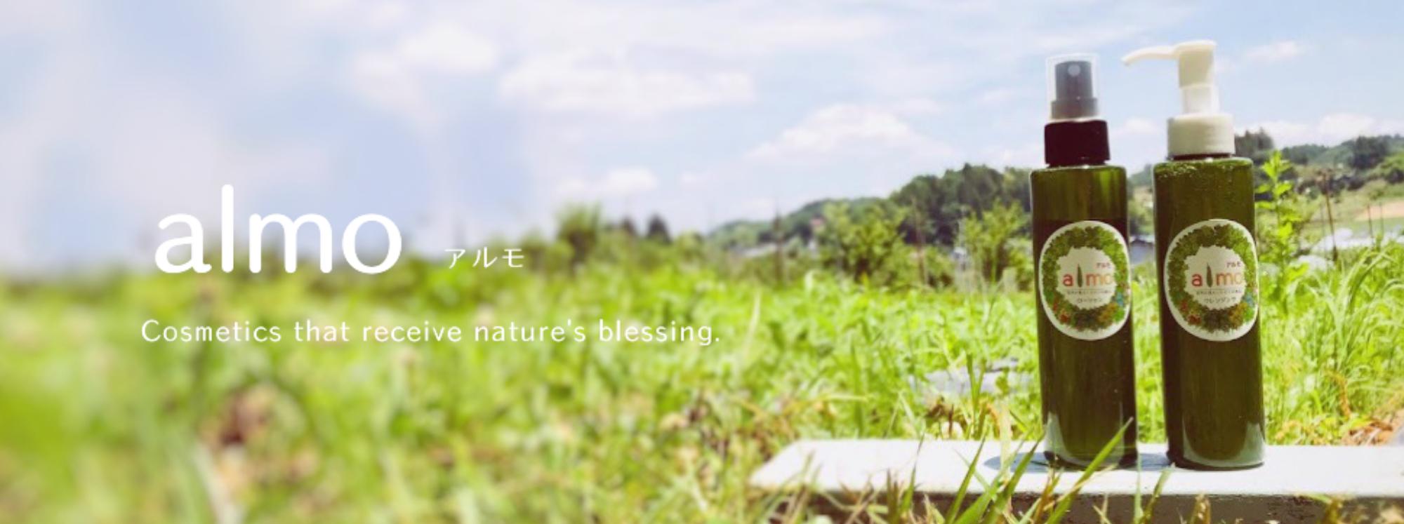 almoアルモ 自然の恵をいただく化粧品