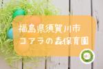 福島県須賀川市 コアラの森保育園
